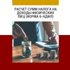 Расчет сумм налога на доходы физических лиц (форма 6-НДФЛ)