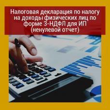 Налоговая декларация по налогу на доходы физических лиц по форме 3-НДФЛ для ИП (ненулевой отчет)