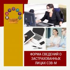 Форма сведений о застрахованных лицах СЗВ-М