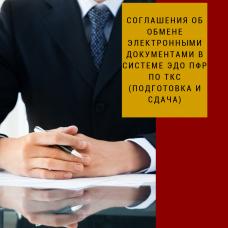 Соглашения об обмене электронными документами в системе ЭДО ПФР по ТКС (подготовка и сдача)