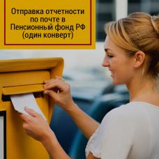 Отправка отчетности по почте в Пенсионный фонд РФ (один конверт)