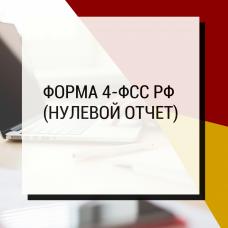 Форма 4-ФСС РФ (нулевой отчет)