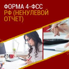 Форма 4-ФСС РФ (ненулевой отчет)