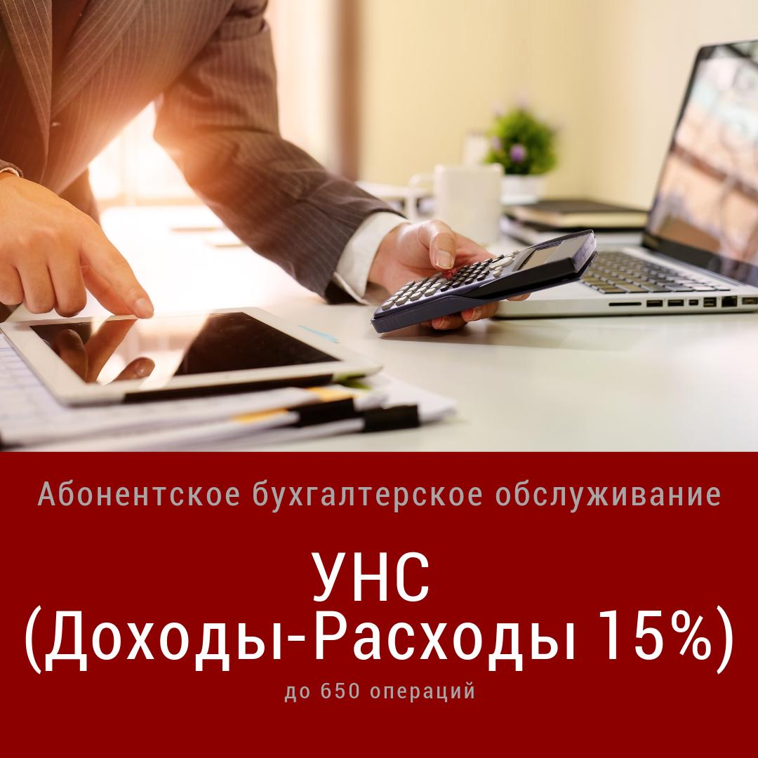 Бухгалтерские и юридические услуги ижевск совмещение енвд и общей системы налогообложения